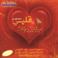 Emsah Damuee (Instrumental) Ibraheem Al Saeed