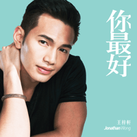 All of You Jonathan Wong MP3