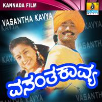 Mangalyavemba Saravu S. P. Balasubrahmanyam, Chitra & Leelavathi