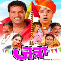 Kombdi Palali Anand Shinde & Vaishali Samant
