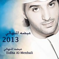 Tafi Al Laheeb Eidha Al-Menhali