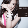 Free Download Shi Shi 不該不該 Mp3