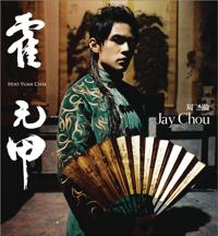 霍元甲 Jay Chou song