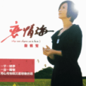 Free Download Chan Ya-Wen You Never Love me Mp3