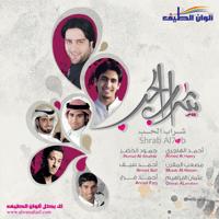 Sharab AlHub (IQAA) Humood Alkhudher