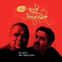 Labhale Aamhas Bhagya Suresh Wadkar & Ravindra Sathe