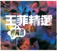 棋子 Faye Wong MP3