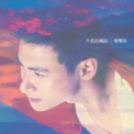 Free Download Jacky Cheung 甚麼是戀愛 Mp3