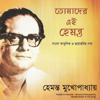 Obak Prithibi Hemanta Mukherjee MP3