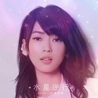 水星逆行 Shiga Lin MP3