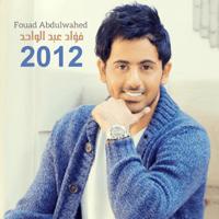 Methel Al Sama Qalbi Fouad Abdulwahed