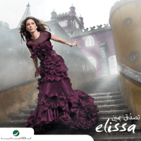 Min Gheir Mounasba Elissa MP3