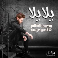 Yalla Yalla Mohamed Alsalim & Qusai Essa MP3