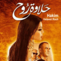Free Download Hakim Halawet Rooh Mp3