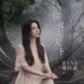 Free Download HANA You Are My World (Ending Theme from TV Drama