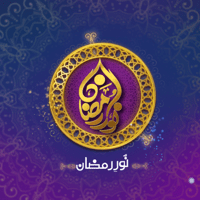 Noor e Ramazan (From