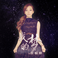 Dream It Possible Jane Zhang