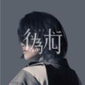 Free Download Kay Tse 人妻的偽術 Mp3