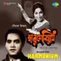 Free Download Mantu Banerjee Harmonium (Dhoon) [Instrumental] Mp3