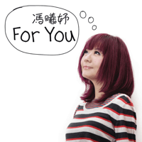 For You Fiona Fung MP3
