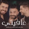 Free Download Staar Saad, Ahmad Fadel & Haider Al Aseer Aafiaty Mp3