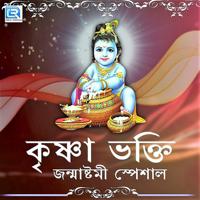 Jai Radhe Jai Radhe Gobinda Shilpi Das