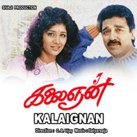 Kalaignan S. P. Balasubrahmanyam