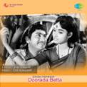 Free Download P. B. Sreenivas & P. Susheela Preethine Aa Dyavaru Thanda Mp3