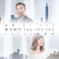 Free Download Ariel Tsai & MC HAN 無可取代 You You You Mp3