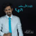 Free Download Hamad Al Qattan Eshtagit Elhaa Mp3