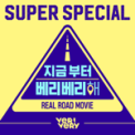 Free Download VERIVERY Super Special (From NOW VERIVERY [Original Television Soundtrack]) Mp3