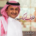 Free Download Abdul Majeed Abdullah Khayif Ahebik Mp3