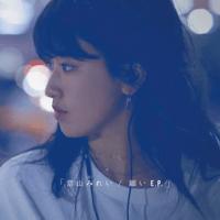 First Heart Break Mirei Touyama song