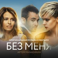 Письмо Артем Михаенкин