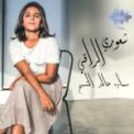 Free Download Samawa Khaled Alsheikh Shoori Al Raki Mp3