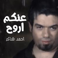 Ankm Arooh Ahmad Shaker MP3
