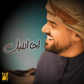 Free Download Hussain Al Jassmi Aja Al Lel Mp3