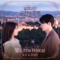 Free Download Loco & Yoo Sung Eun Star (Little Prince) Mp3