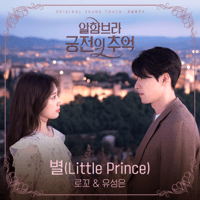 Star (Little Prince) Loco & Yoo Sung Eun