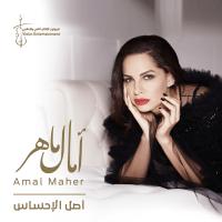 Asl El Ehsas Amal Maher