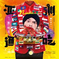 Makudonarudo (feat. Meu Ninomiya) Namewee MP3