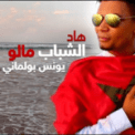 Free Download Youness Boulmani Had Chabab Malo Mp3