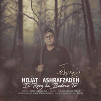 In Roozha Bedoone To Hojat Ashrafzadeh
