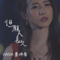 Free Download HANA Last Forever (Interlude from TV Drama