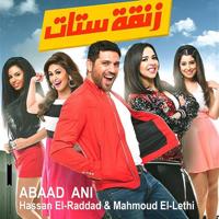 Abaad Ani Hassan El-Raddad & Mahmoud El-Lethi MP3