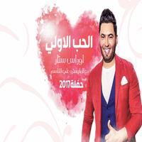 Al Hub Al Awally (Live 2017) Oras Sattar