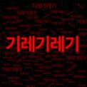 Free Download San E Trash Journalist Mp3