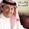 Free Download Abdul Majeed Abdullah Malek Shbeeh Mp3