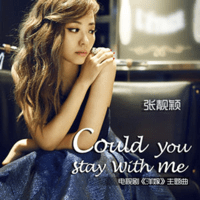 Could you stay with me(電視劇《洋嫁》主題曲) Jane Zhang MP3