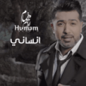 Free Download Humam Ibrahim Ensani Mp3